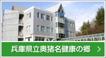 兵庫県立奥猪名健康の郷