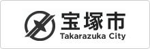 宝塚市ホームページ